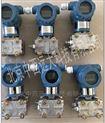 中西差压变送器型号:3051库号:M403083