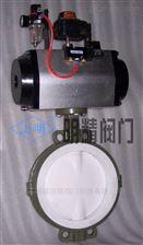 D671F46气动衬氟蝶阀
