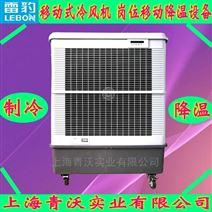 雷豹移动冷风机节能环保水冷空调扇