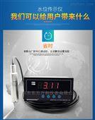水位传示仪3米3高低水位显示报警装置