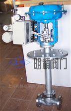 ZJHDW气动薄膜低温调节阀