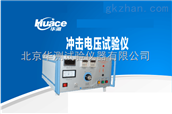 HCCJ—20KV冲击电压试验仪