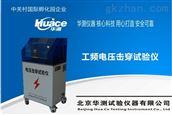 HCDJC—50KV威尼斯计算机控制绝缘材料介电强度试验仪