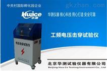 击穿电压强度测定仪HCDJC——20KV