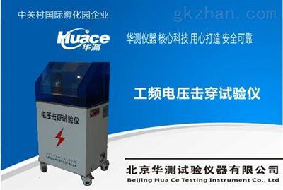 HCDJC—50KV計算機控制絕緣漆電氣強度測量儀