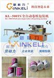 卫生卷筒纸单个包装机