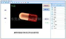 中山工业视觉方案 康耐德智能厂家供应