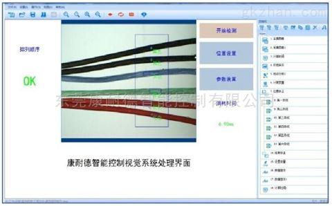 工業機器視覺廠家 康耐德智能專業定制