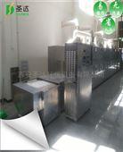 隧道式化工原料微波干燥设备干燥机