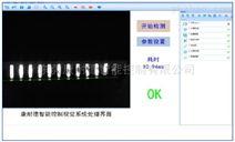 工业逻辑控制视觉系统 康耐德智能配套服务