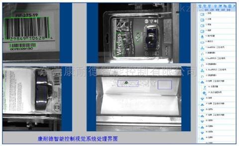 浙江工业视觉方案 康耐德智能厂家供货
