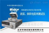 HEST—300尼龙表面体积电阻率测定仪