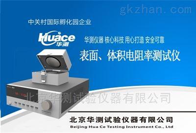 HEST—300直读绝缘材料表面体积电阻率测试装置