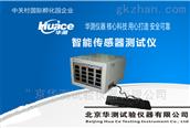 智能传感器测试仪HCCG