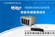 智能传感器测试仪HCCG价格