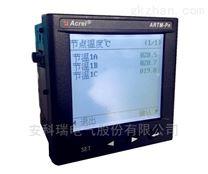 高低压系统单柜无线测温