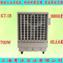 蒸发式水冷空调扇大型工业冷风机