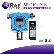 华瑞SP-2104PLUS有毒气体探测器