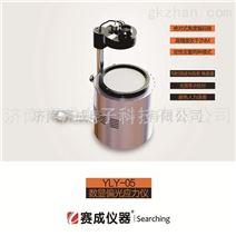 YLY-05玻璃瓶数显偏光应力仪
