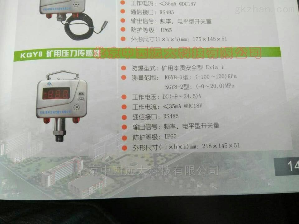 中西矿用压力传感器型号:TD50-KGY8-1