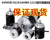 AVM58I-011K1AHBN-1212绝对值编码器