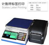 JW-A1不干胶标签打印电子秤,可打印标签电子称