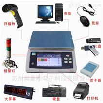 记录厂商名称物流编号订单号号码的电子秤