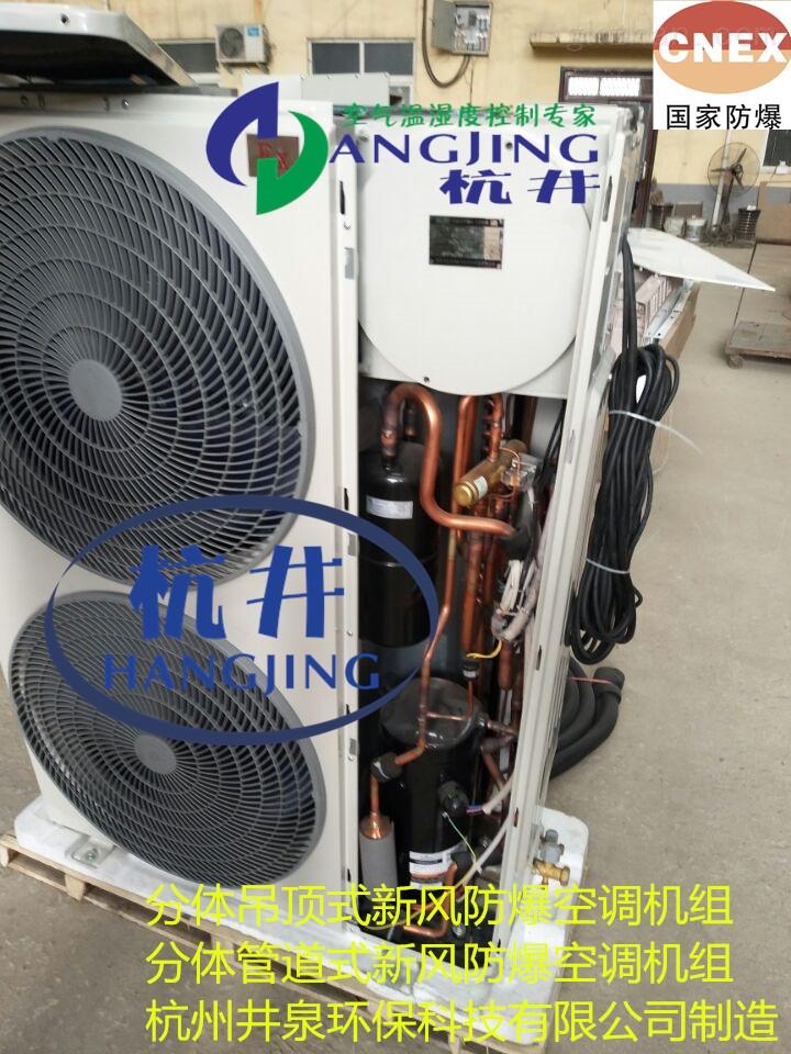 温度湿度控制空调送风柜(空气处理机)防爆证件齐全