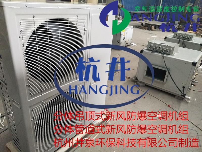 净化空调专用机组批发