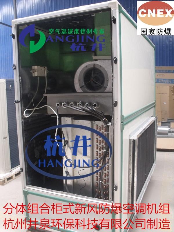 洁净组合式空调机组 净化组合式空调机 组合式空调机组多少钱