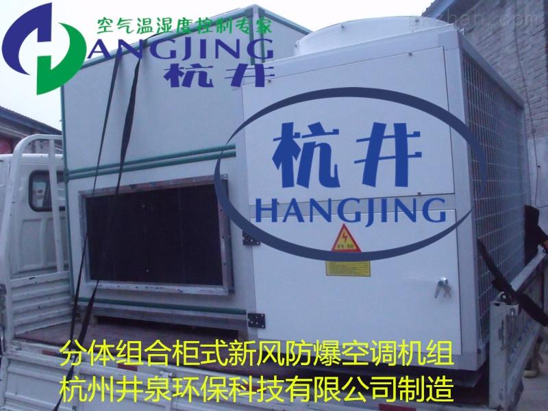 吊顶式空调机组 吊顶式新风机组 吊顶式空调采购