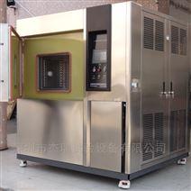 电子水泵冷热循环冲击试验箱