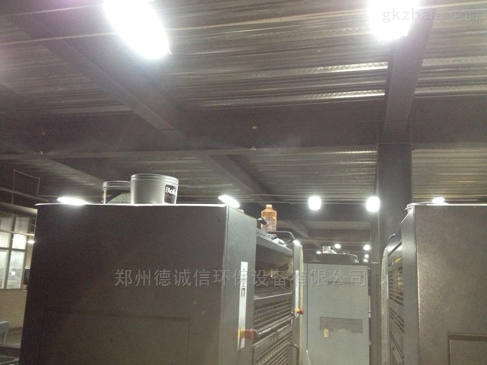 印刷车间加湿机器