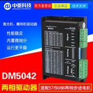 深圳中菱两相步进驱动器适配57/60步进电机