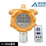 ASD5300C二总线通信氯甲烷气体探测器