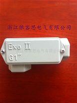 铸钢过线盒左通防爆穿線盒BHC-D-G3/4