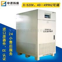 中港扬盛400HZ三相变频电源