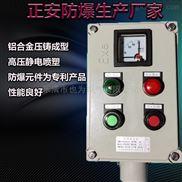 LBZ8050防爆操作柱远程控制