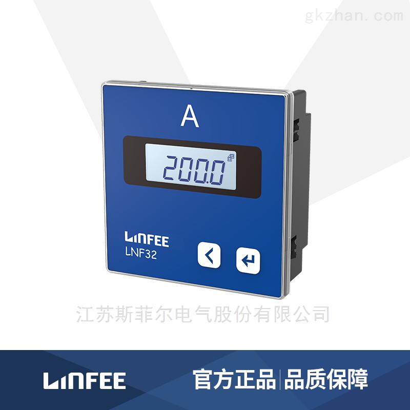 LNF32电流智能电力仪表领菲系列
