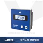 LNF32可选通讯单相电流电力仪表