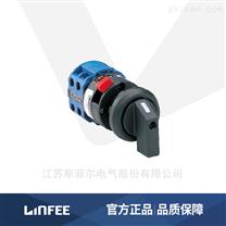 LINFEE万能转换开关LW36-A