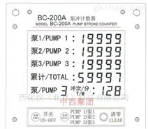 泵冲计数器/防爆泵冲 型号:XY81-BC-200A
