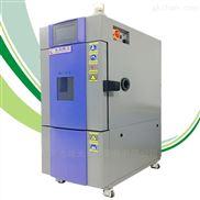 SMA-150PF-新型高低温试验箱定制尺寸