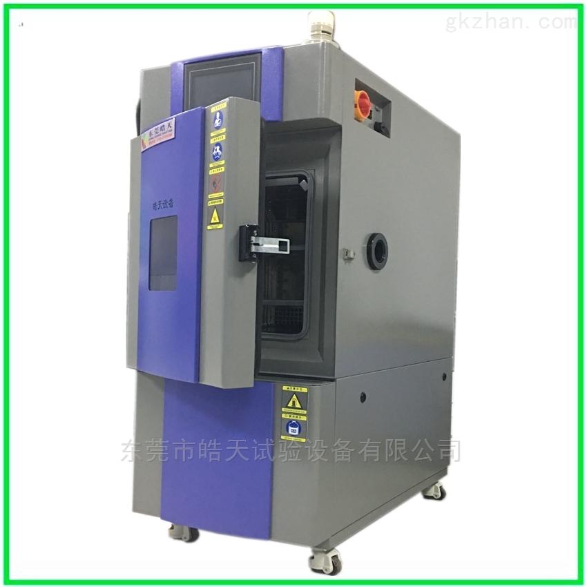 标准版可程式恒温恒湿机温变循环箱