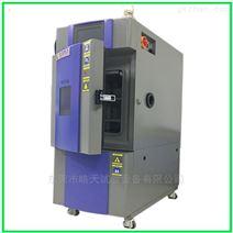 高低温试验箱100L 增强版负60到150度