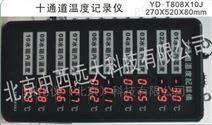 中西十通道温度记录仪 型号:T808X10J