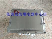 BXJ/C-10-36/15防爆接线箱
