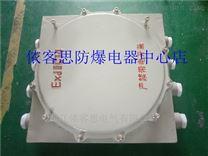 BJX51-20A防爆接线箱定做IIB级防爆空箱