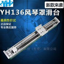 齿条轮模组滑台生产厂家YH