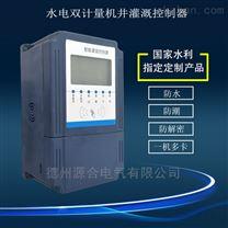 山东农业水价综合改革项目,水电双计控制器